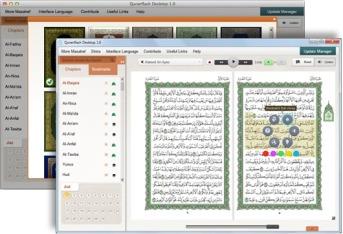 Quran Flash Desktop – HADITH QUOTE